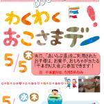 H28 子どもの日イベント