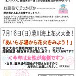 【29年度】花火大会①