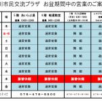 【29年度】お盆営業